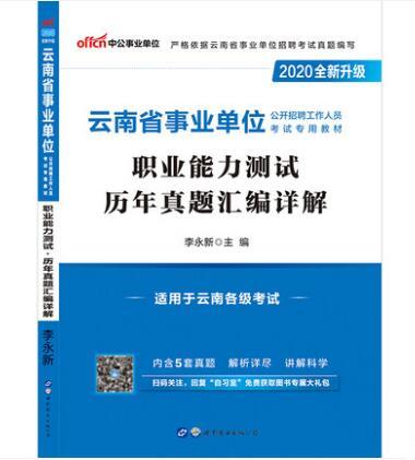 2020全新升级云南省事业单位公开招聘工作人员考试专用教材:职业能力测试 历年真题汇编详解