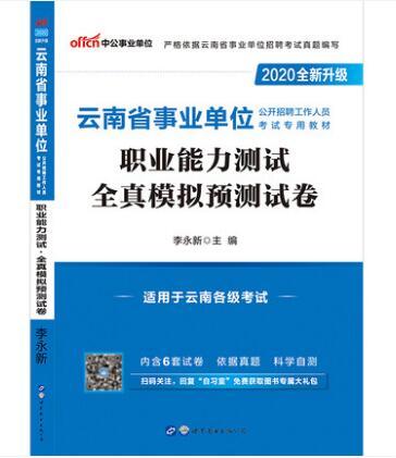 2020全新升级云南省事业单位公开招聘工作人员考试专用教材:职业能力测试 全真模拟预测试卷