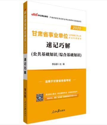 2020甘肃省事业单位公开招聘工作人员考试专用教材:速记巧解(公共基础知识/综合基础知识)