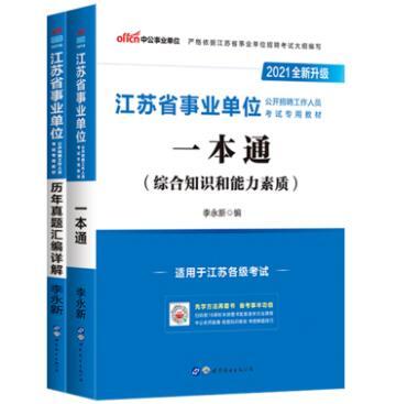 2020江苏省事业单位公开招聘工作人员考试专用教材:一本通+历年真题汇编详解(共2本)