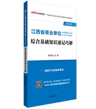 2020江西省事业单位公开招聘工作人员考试专用教材:综合基础知识速记巧解