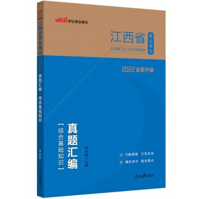 2021全新升级江西省事业单位公开招聘工作人员考试专用教材:真题汇编・综合基础知识