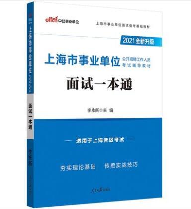 2021全新升级上海市事业单位公开招聘工作人员考试辅导教材:面试一本通