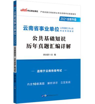 2020全新升级云南省事业单位公开招聘工作人员考试专用教材:公共基础知识历年真题汇编详解
