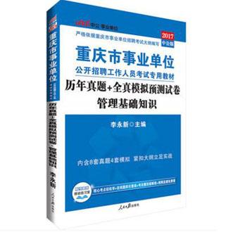 2017重庆事业单位历年真题+全真模拟管理基础知识新题