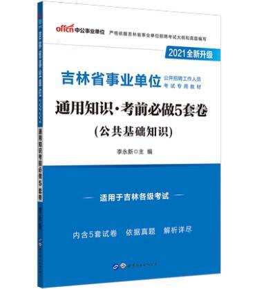 2021全新升级吉林省事业单位公开招聘工作人员考试专用教材:通用知识・考前必做5套卷(公共基础知识)