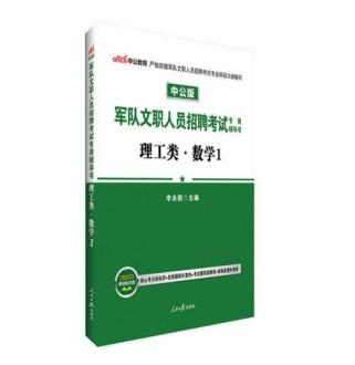 中公版军队文职人员招聘考试专用辅导书:理工类.数学1