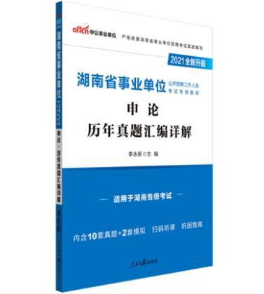 2021全新升级湖南省事业单位公开招聘工作人员考试专用教材:申论历年真题汇编详解
