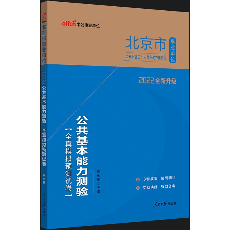 2022全新升级北京市事业单位公开招聘工作人员考试专用教材:公共基本能力测验全真模拟预测试卷