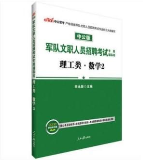 中公版军队文职人员招聘考试专用辅导书:理工类.数学2