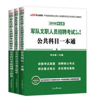 军队文职2018军队文职人员招聘考试用书(3本装)