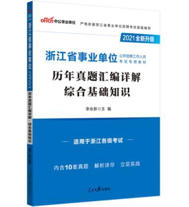 2021全新升级浙江省事业单位公开招聘工作人员考试专用教材:历年真题汇编详解综合基础知识