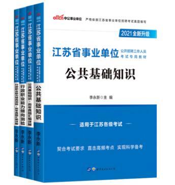 2018年江苏省省属事业单位考试综合知识与能力素质全2册历年真题+高分预测卷