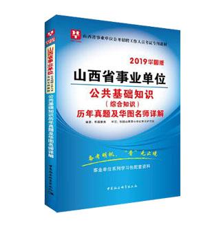 2019华图版山西省事业单位:公共基础知识(综合知识)历年真题及华图名师详解