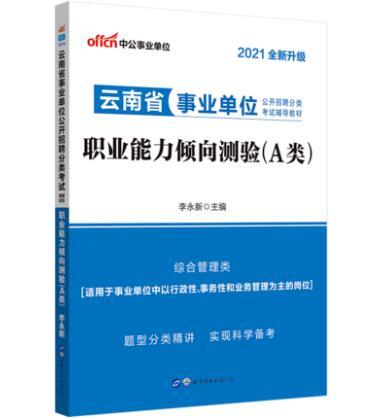 2020全新升级云南省事业单位公开招聘分类考试辅导教材:职业能力倾向测验(A类)综合管理类