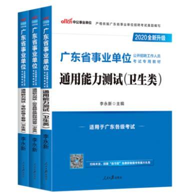 2018中公版广东省事业单位公开招聘工作人员考试专用教材:通用能力测试(卫生类)