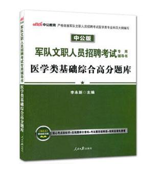 中公军队文职人员招聘考试专用辅导书:医学类基础综合高分题库