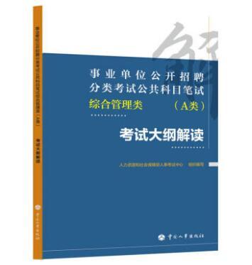 事业单位公开招聘分类考试公共科目笔试-综合管理类(A类)考试大纲解读(上、下册)