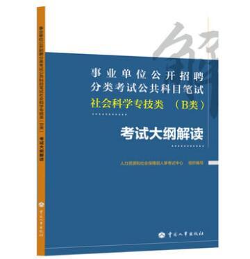 事业单位公开招聘分类考试公共科目笔试社会科学专技类(B类)考试大纲解读