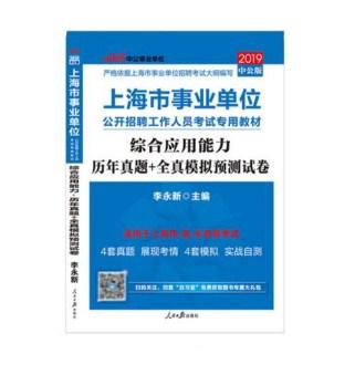 2019年中公版上海事业单位公开招聘工作人员考试专用教材:综合应用能力历年真题+全真模拟预测试卷