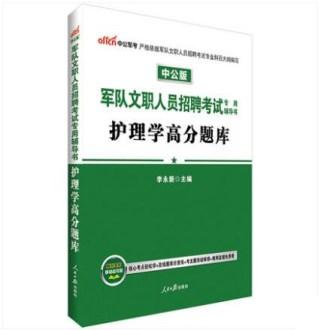 中公版军队文职人员招聘考试专用辅导书:护理学高分题库