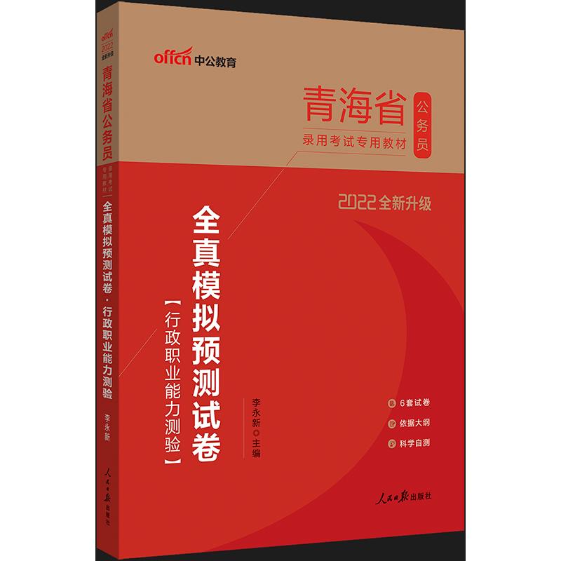 2022全新升级版青海省公务员录用考试专用教材:全真模拟预测试卷(行政职业能力测验)