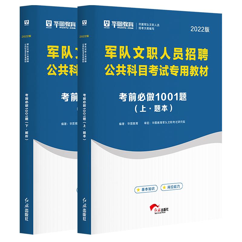 2021全新版军队文职人员招聘公共科目考试专用教材:考前必做1001题(共2本)