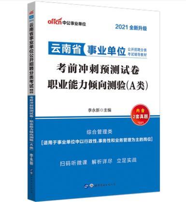 2020全新升级云南省事业单位公开招聘分类考试辅导教材:考前冲刺预测试卷职业能力倾向测验(A类)综合管理类