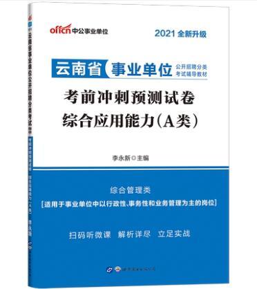 2020全新升级云南省事业单位公开招聘分类考试辅导教材:考前冲刺预测试卷综合应用能力(A类)综合管理类