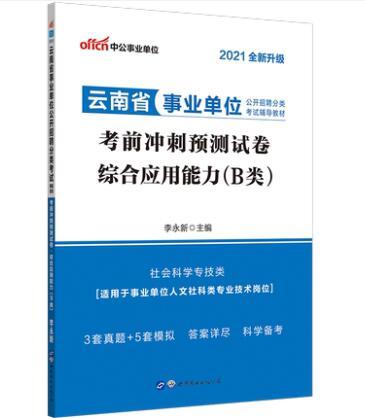 2020全新升级云南省事业单位公开招聘分类考试辅导教材:考前冲刺预测试卷综合应用能力(B类)社会科学专技类