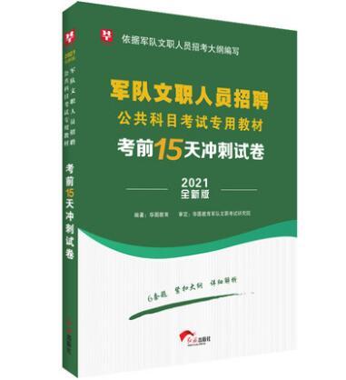 2020全(quan)新版��文�人�T招聘公共科目考��S媒�(jiao)材�U考前15天�_(chong)刺�卷