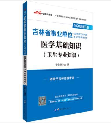 2020全新升级吉林省事业单位公开招聘工作人员考试专业教材:医学基础知识(卫生专业知识)