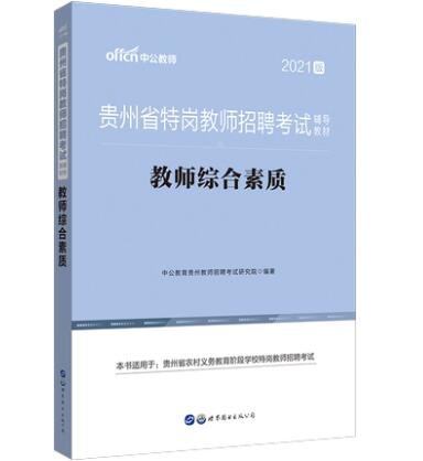 2021版贵州省特岗教师招聘考试辅导教材:教师综合素质