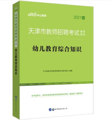 2021版天津市教师招聘考试辅导教材:幼儿教育综合知识