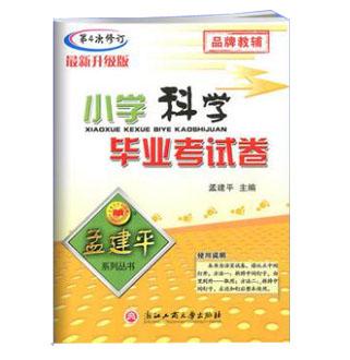 孟建平系列丛书:小学科学毕业考试卷