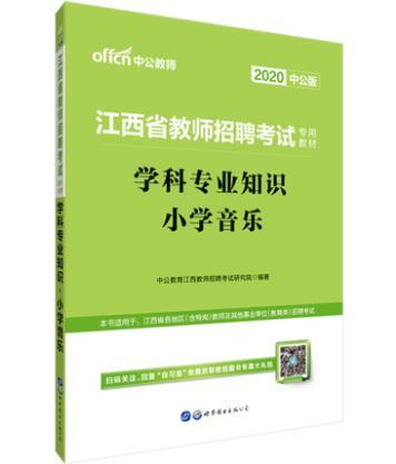 2020中公版江西省教师招聘考试专用教材:学科专业知识小学音乐