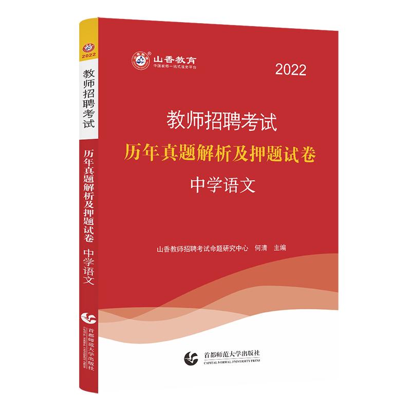 2021全新升级教师招聘考试专用教材:历年真题汇编及全真模拟试卷中学语文