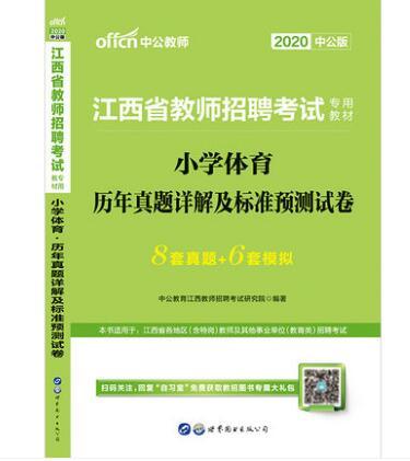 2020中公版江西省教师招聘考试专用教材:小学体育历年真题详解及标准预测试卷