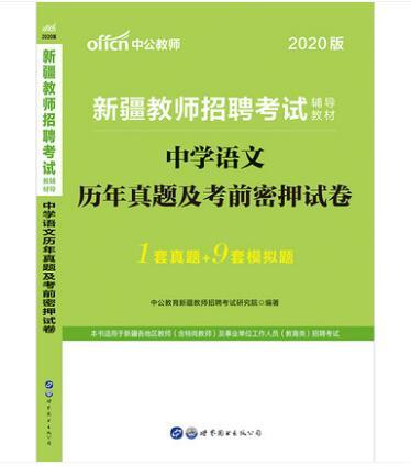 2020版新疆教师招聘考试辅导教材:中学语文历年真题及考前密押试卷