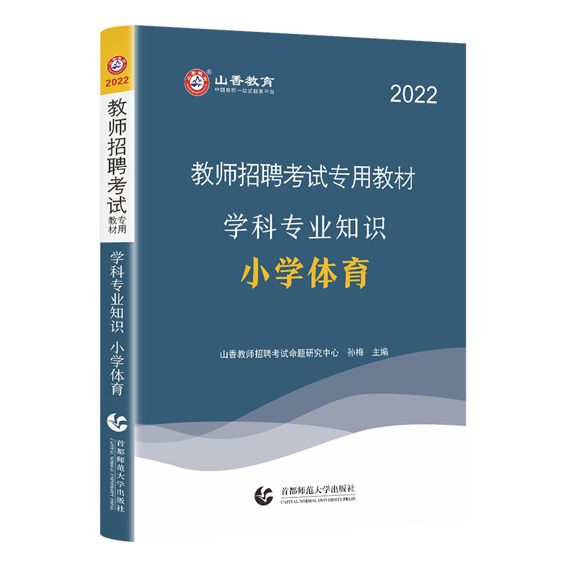 2021全新升级教师招聘考试专用教材:学科专业知识・小学体育