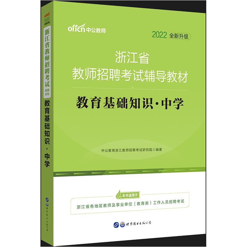 2022全新升级浙江省教师招聘考试辅导教材:教育基础知识中学
