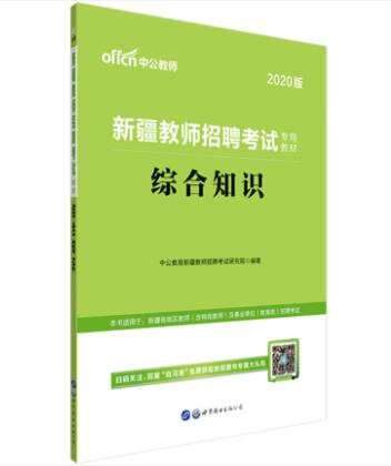 中公版新疆教师招聘考试专用教材:综合知识