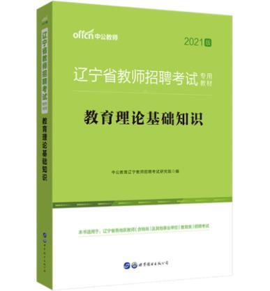辽宁省教师招聘考试 教育理论综合知识 (中小学通用)2本