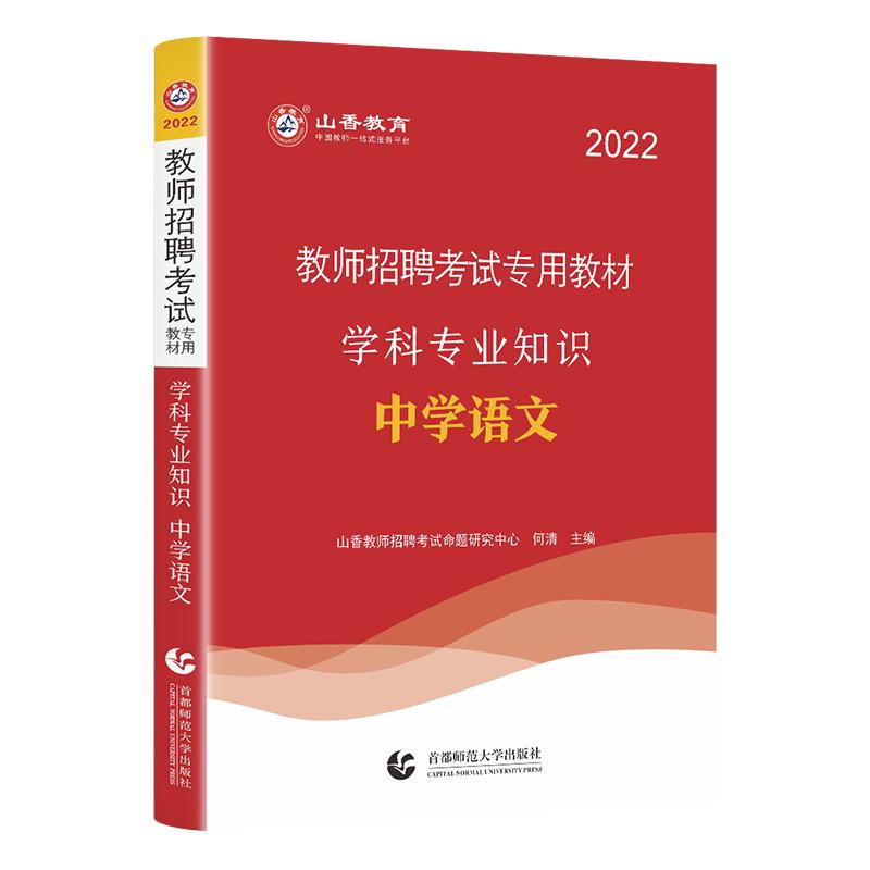 2019年贵州省教师招聘考试教材 中学语文 历年真题 全真模拟试卷 2本装