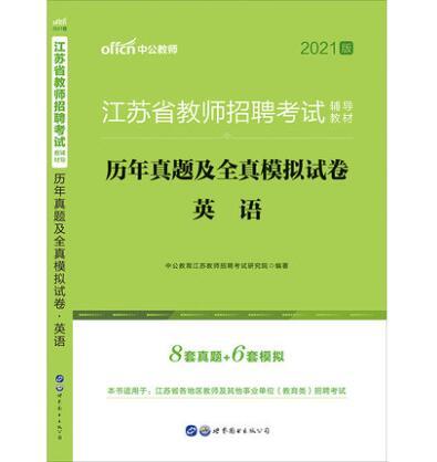 2020版江苏省教师招聘考试辅导教材:历年真题及全真模拟试卷英语