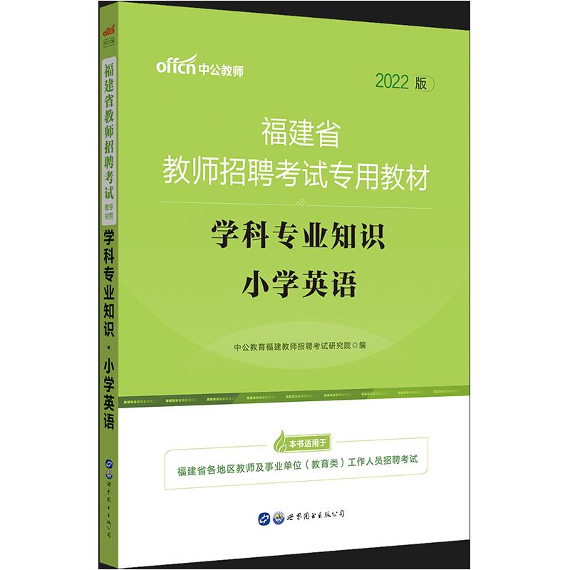 2022版福建省教师招聘考试专用教材:学科专业知识小学英语