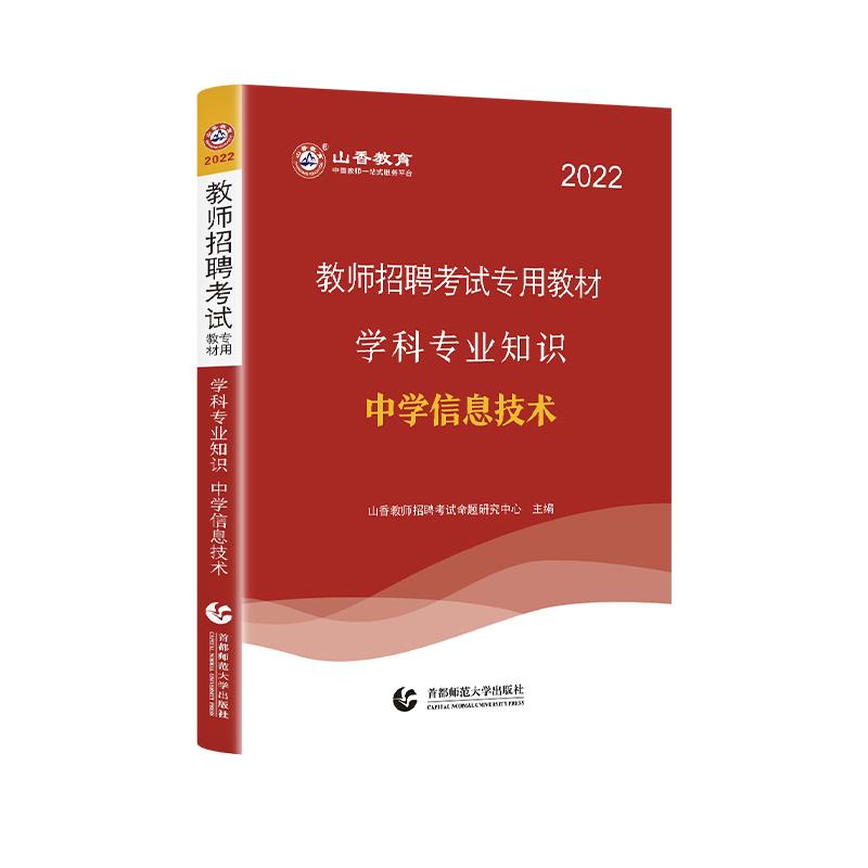 2021全新升级教师招聘考试专用教材:学科专业知识・中学信息技术