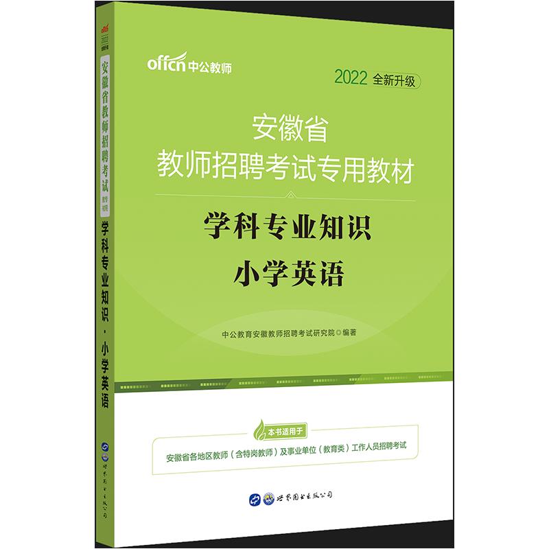2020版安徽省教师招聘考试专用教材:学科专业知识小学英语