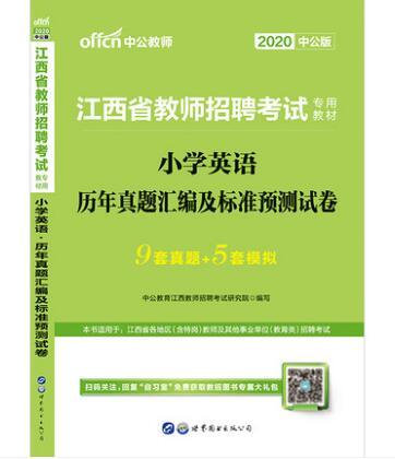2020中公版江西省教师招聘考试专用教材:小学英语历年真题汇编及标准预测试卷