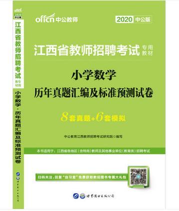 2020中公版江西省教师招聘考试专用教材:小学数学历年真题汇编及标准预测试卷